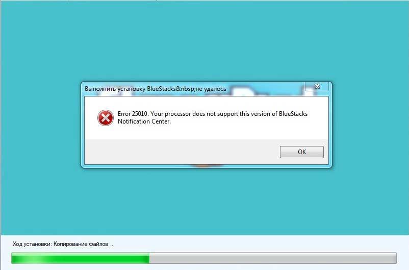 Why does not go into the program bluestacks  Fix BlueStacks errors