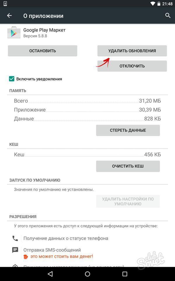 Hesabı Android cihazlarındaki Playmarket bölümünde bırakma